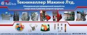 ==Турецкое оборудование для производства и упаковки сахара-рафинада